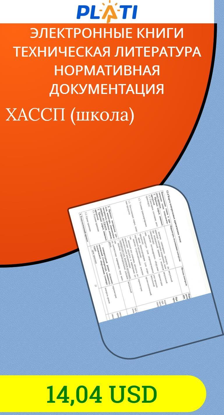 ХАССП (школа) Электронные книги Техническая литература Нормативная документация