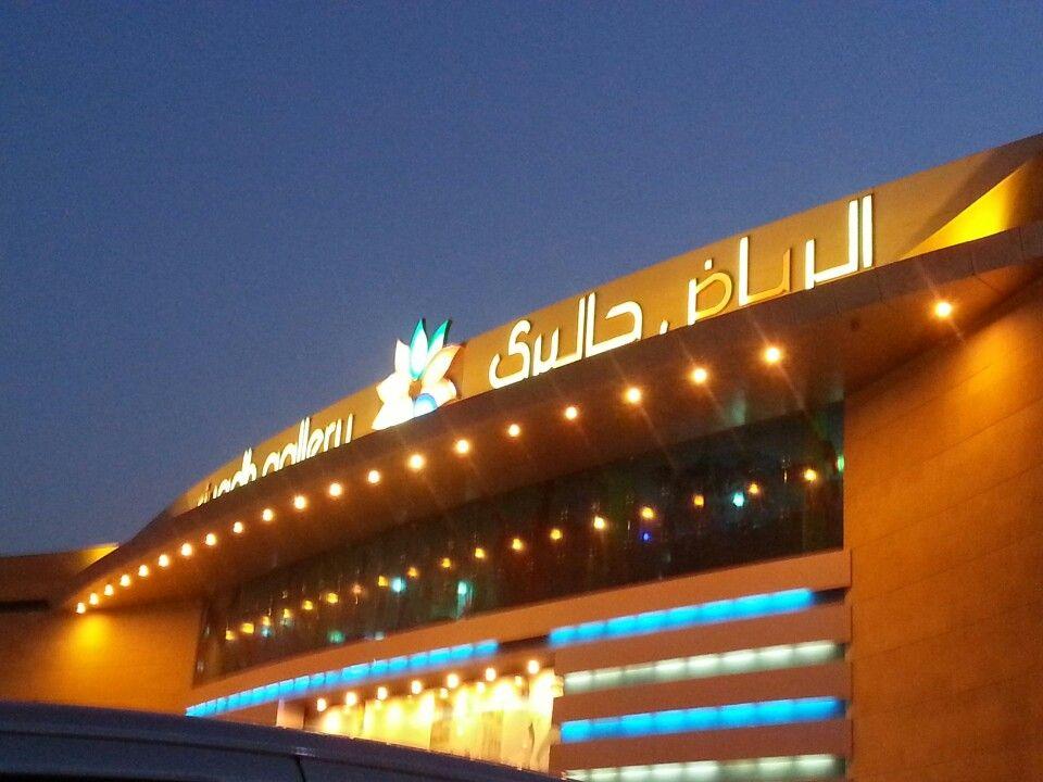 Riyadh Gallery الرياض جاليري Riyadh Gallery Photo