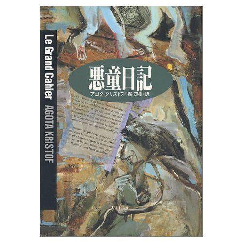 悪童日記」アゴタ・クリストフ | 戦争, ノンフィクション, 悪童