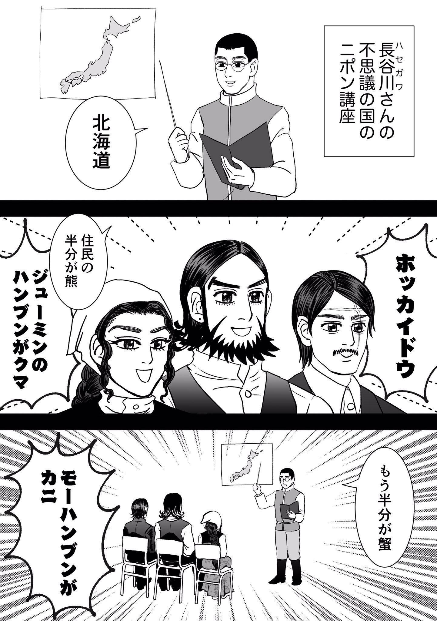 twitter manga poster art