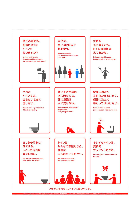 トイレジャパンです 日本のトイレをクリーンにするためのポスターが出力できます パンフレット デザイン 求人チラシ コピーライター
