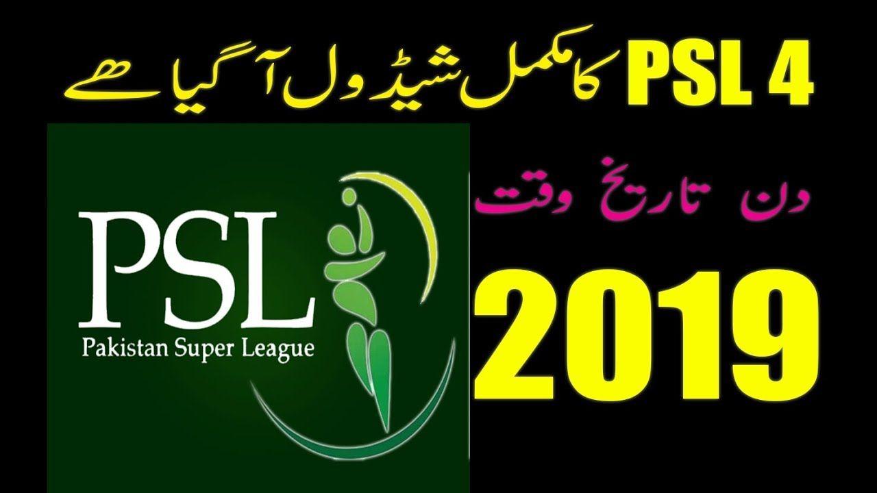 Pin by Rasool Khan on PTV SPORTS Psl schedule, Psl, Psl