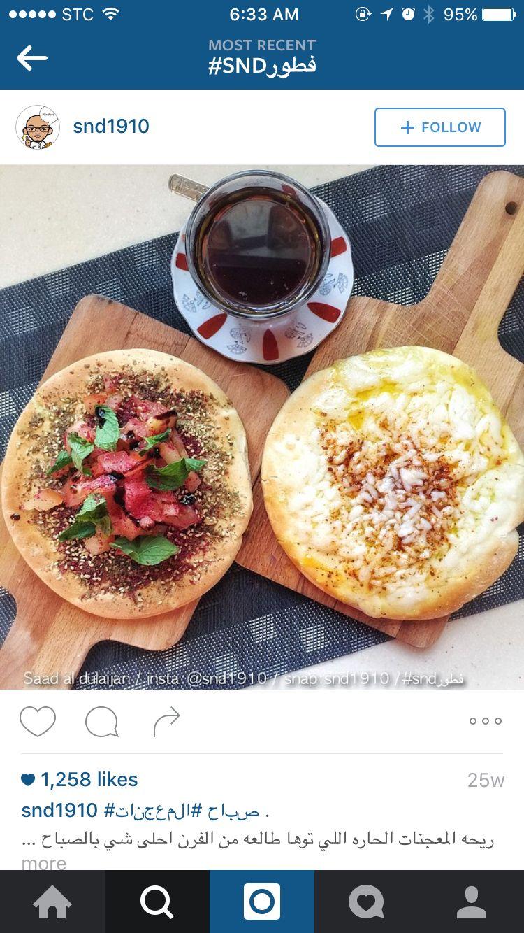 Pin By Suzan On A Breakfast Ideas Food Recipes Breakfast