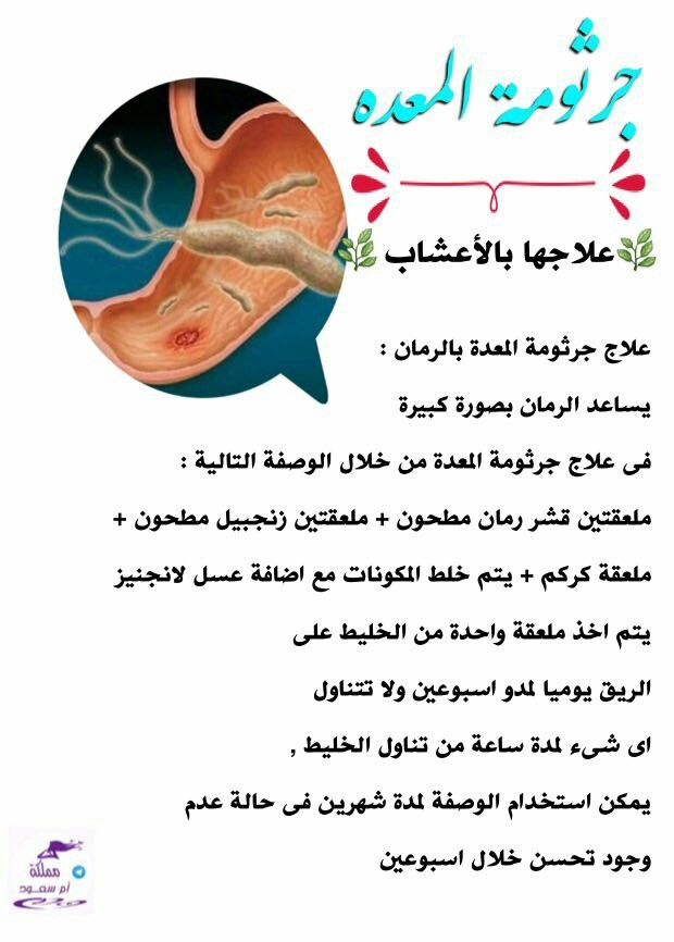 جرثومة المعده Kids Health Health Fitness Nutrition Health Remedies
