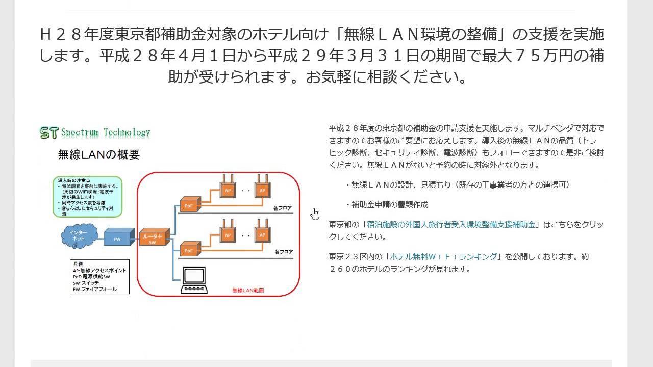 ホテル向け無線lanコンサルティング h28東京都補助金対応