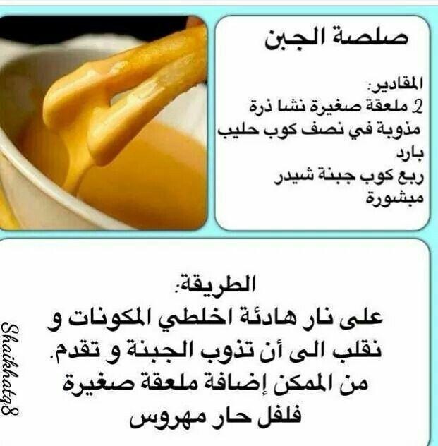 صوص الجبنة Arabic Food Food Receipes Cookout Food