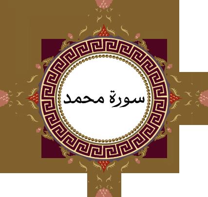 سورة محمد تلاوة ماهر المعيقلي Decor Home Decor Decorative Plates