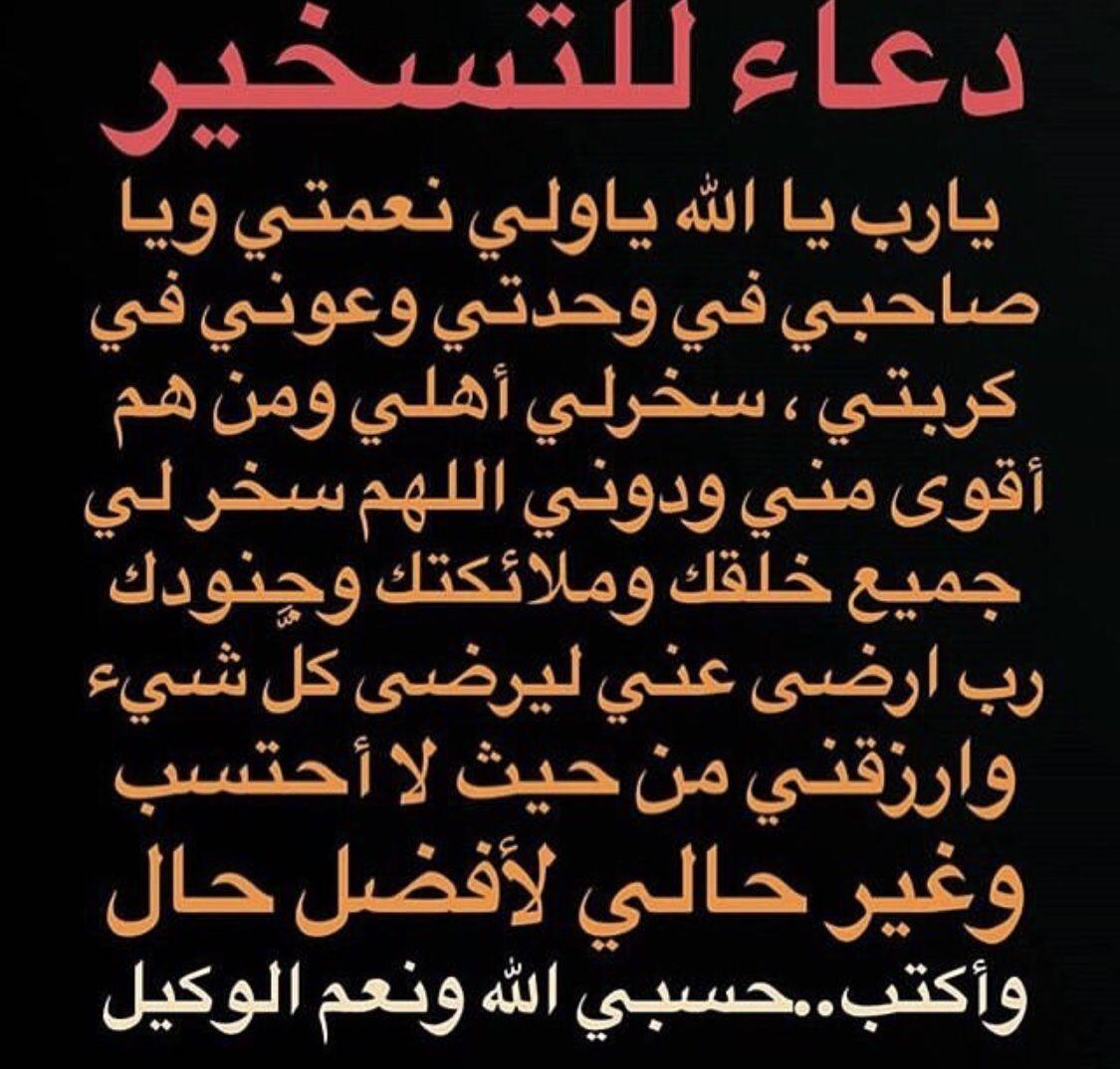 Epingle Sur Doua Islam