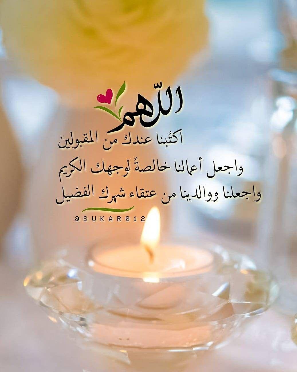 Pin By Haidy On رمضان Ramadan Kareem Ramadan Candle Jars