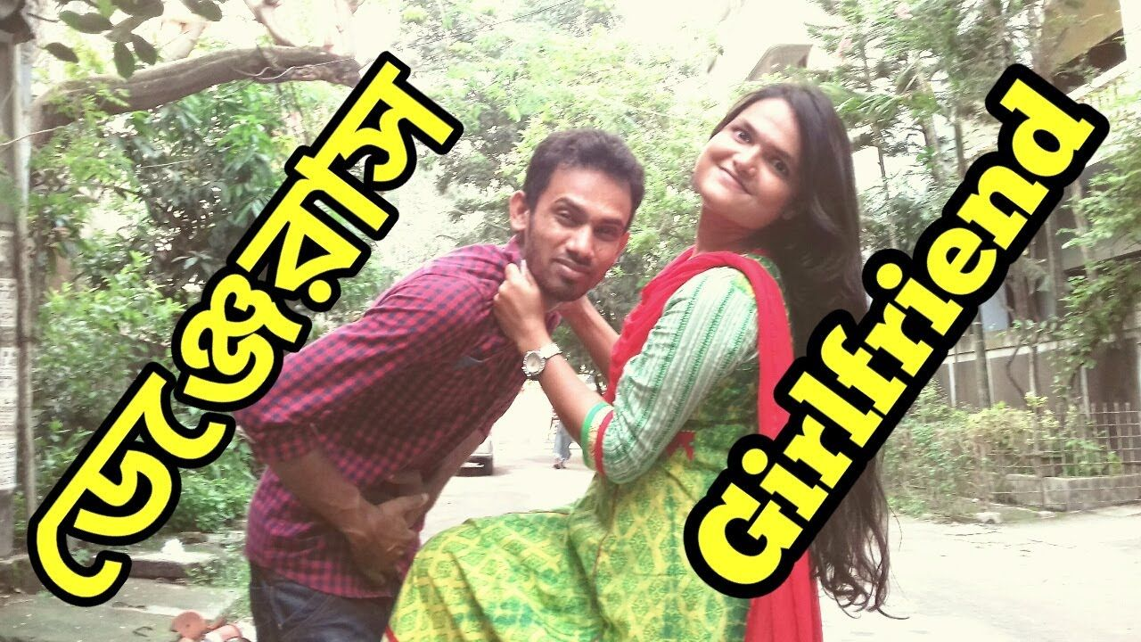 Bangla New Funny Video | ডেঞ্জেরাস Girlfriend | New Video 2017 | Fazle T..