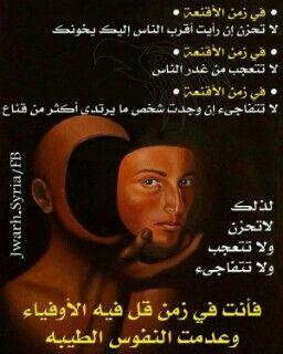 نحن في زمن أﻷقنعه فأغلبية البشر يرتدون أكثر من قناع Words Quotes Arabic Quotes Quotes