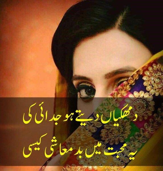 Love Urdu Poetry And Romantic Shayari