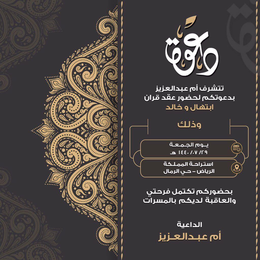 صيغة بطاقة دعوة زواج نساء Fantastic Ideas