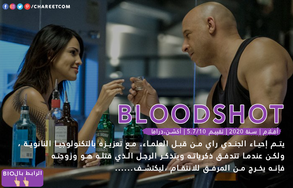 مشاهدة فيلم Bloodshot 2020 مترجم اونلاين Film Movie Bloodshot Film