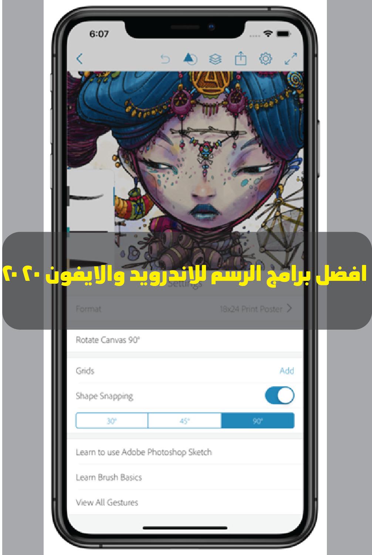 افضل برامج الرسم المجانية للايفون والاندرويد 2020 برامج تعليم الرسم Pandora Screenshot Art Screenshots
