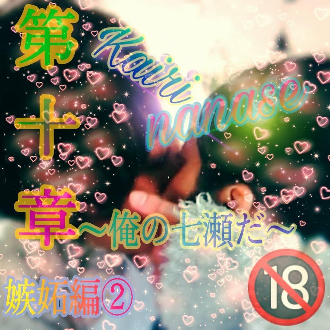 恋 つづ 小説 インスタ