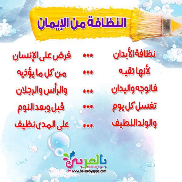انشودة عن النظافة مكتوبة للاطفال بالعربي نتعلم Education Music Corner Kindergarten