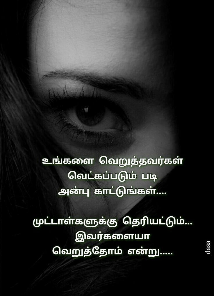 Pin By Munzila On மனம த ட டவ Karma Quotes Reality