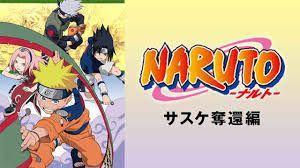 NARUTO-ナルト- サスケ奪還編