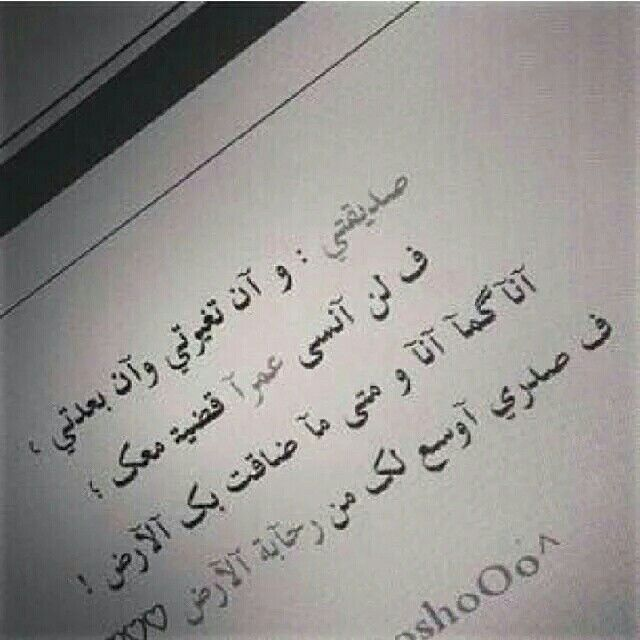 Pin By Raged383 On كلمات الى القلب Words To Heart Arabic Calligraphy Calligraphy