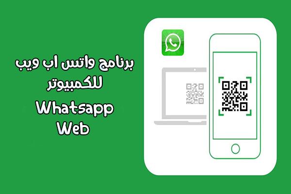 تشغيل واتس اب ويب على الكمبيوتر و الايباد Whatsapp Web مع الشرح بالصور والخطوات 2020 Phone Ipad Gaming Logos