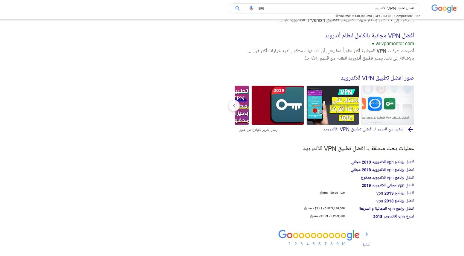 ما هو أكثر ما يتم البحث عنه في جوجل و كيف الحصول على كلمات مفتاحية Google Technology