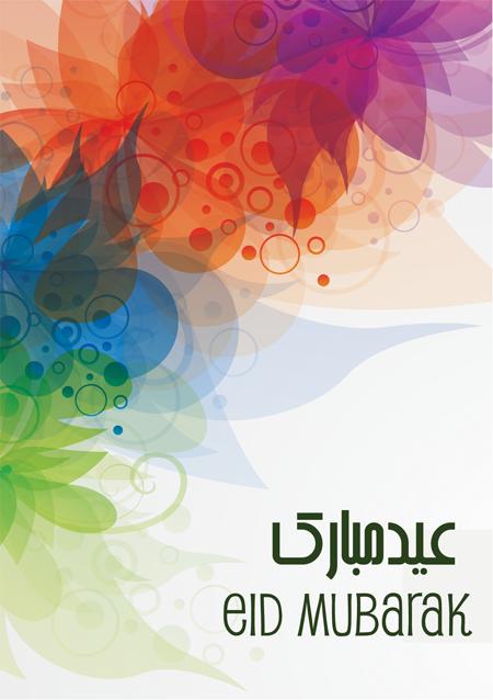 Printable Eid Cards Eid Cards Eid Cards Flower