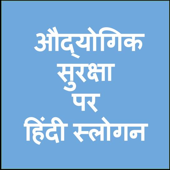 Food Slogans In Hindi