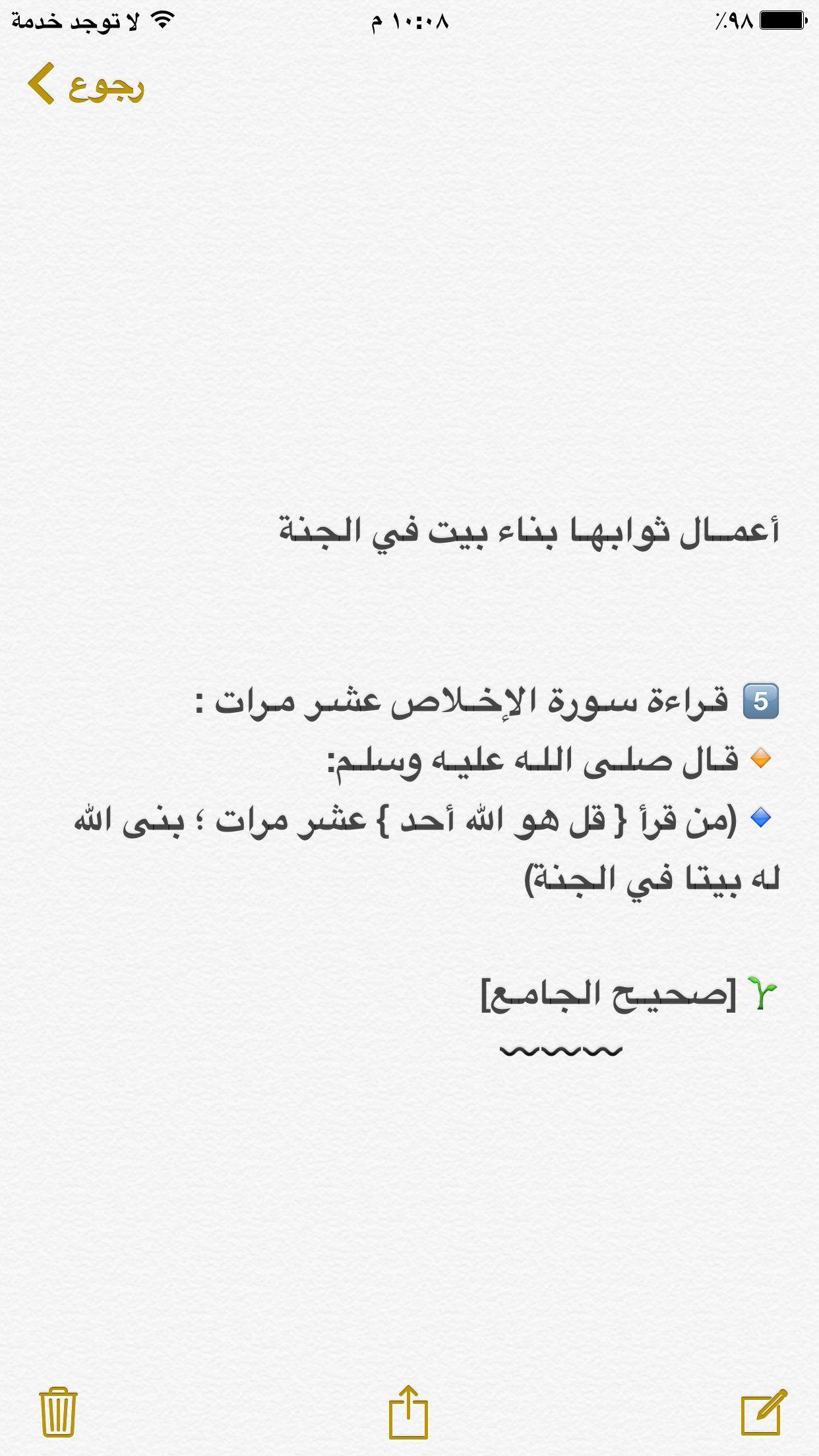 ٥ أعمــال ثوابهـا بناء بيت في الجنة Math Math Equations Islam