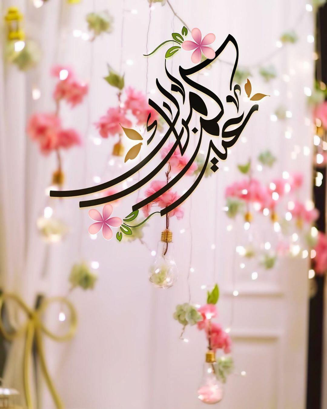 Pin By Moses Moudy On تهاني العيد الفطر المبارك لعام ١٤٤٠ Ramadan Lantern Ramadan Sweets Eid Mubarik