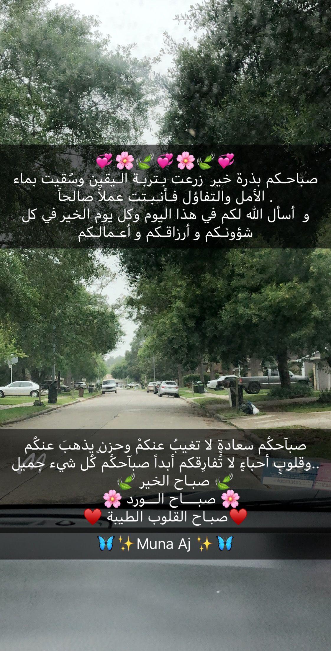 Pin By Babiker Badri On صباح ومساء الخير اقتباسات جميله Good Morning Gif Morning Gif Relationship