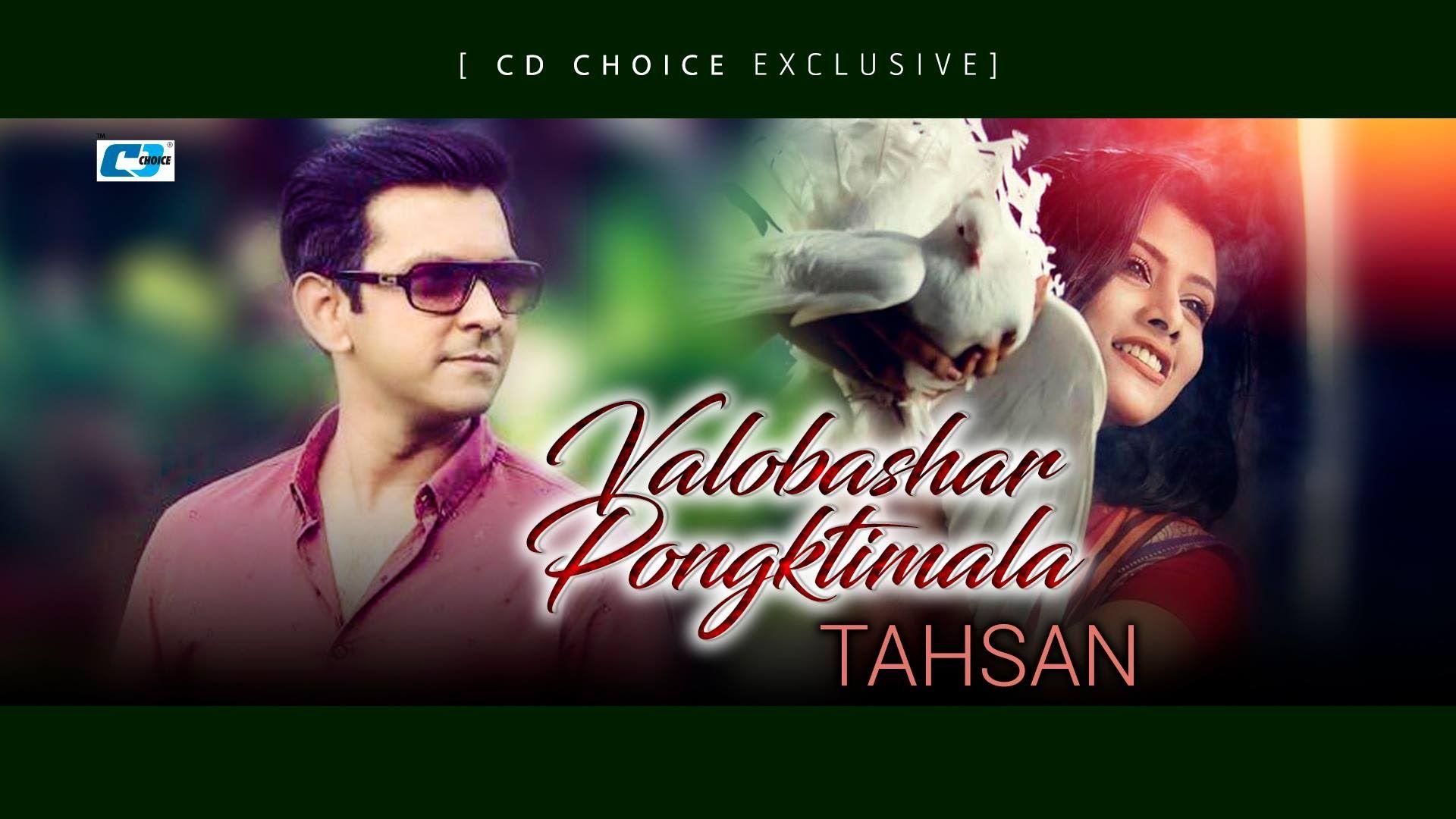 Valobashar Pongktimala Tahsan New Song Full Hd Songs News Songs Youtube Videos
