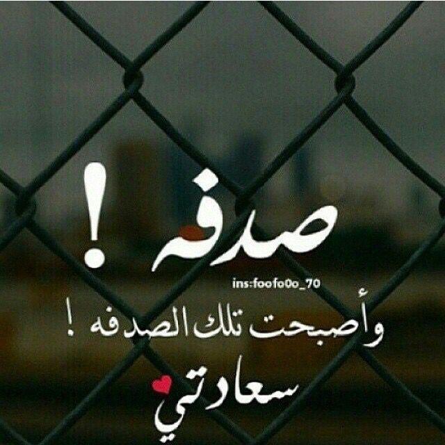 رمزيات Love Words Photo Quotes Arabic Quotes