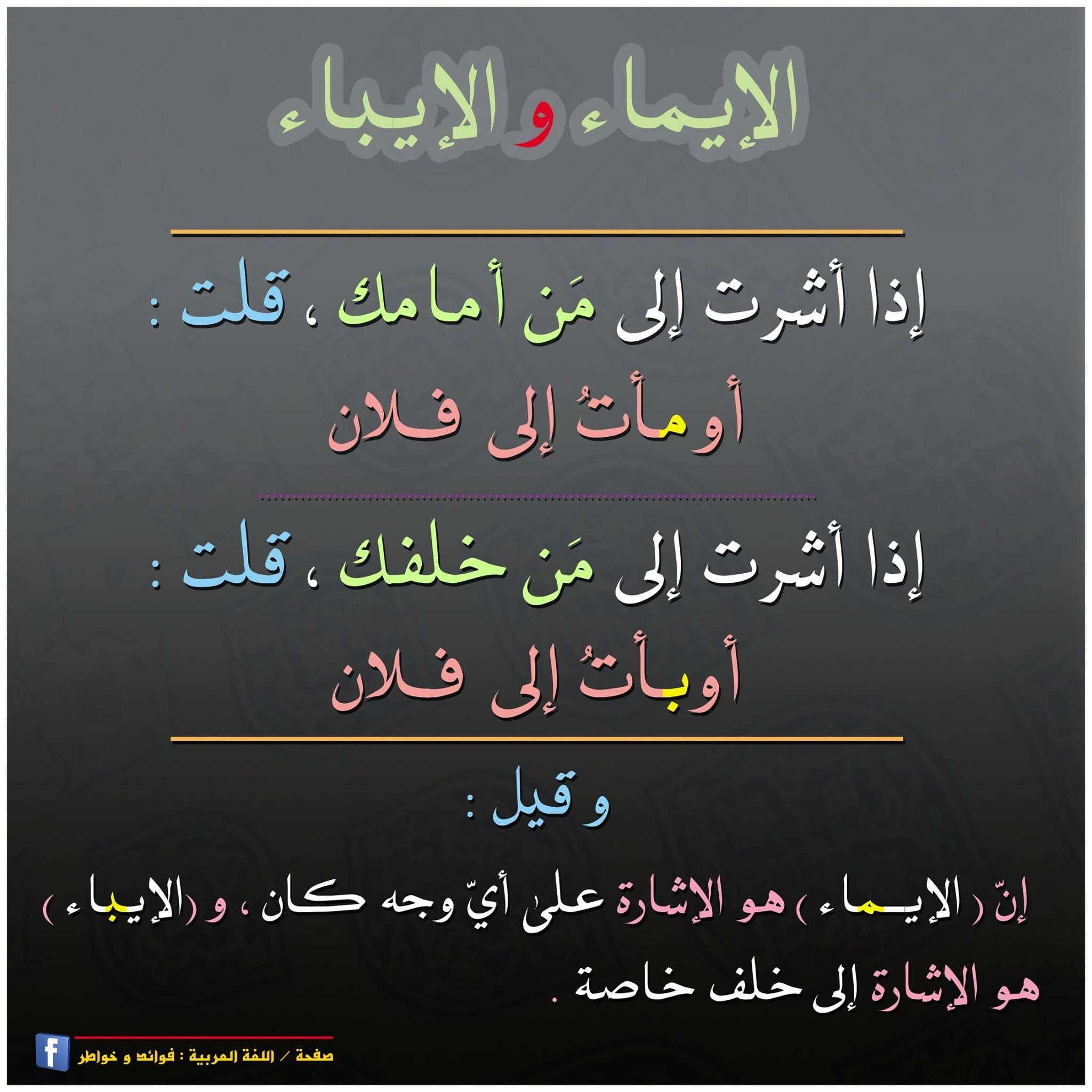Pin By King O Solomon On منوعة عربية Beautiful Arabic Words Words Quotes