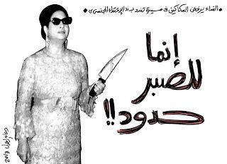 Samy Qaid.BLOG☥▲: #Egypt needs a revolution against #sexual_violence