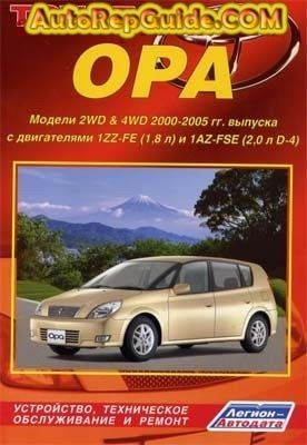 download free - toyota opa (2000-2005) repair manual: image:…