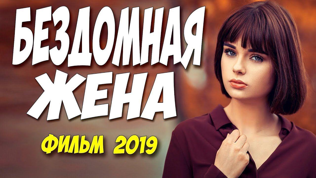 Смотреть фильм онлайн бесплатно русская рулетка