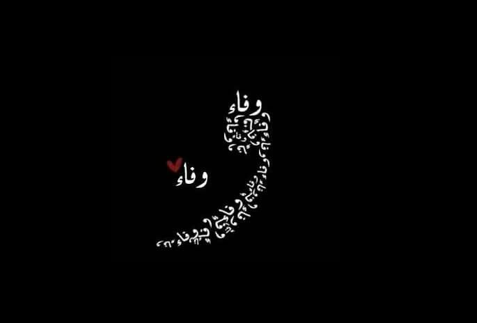 Pin By 향수 스프레이 On Letter W Lettering Letter W Arabic Calligraphy