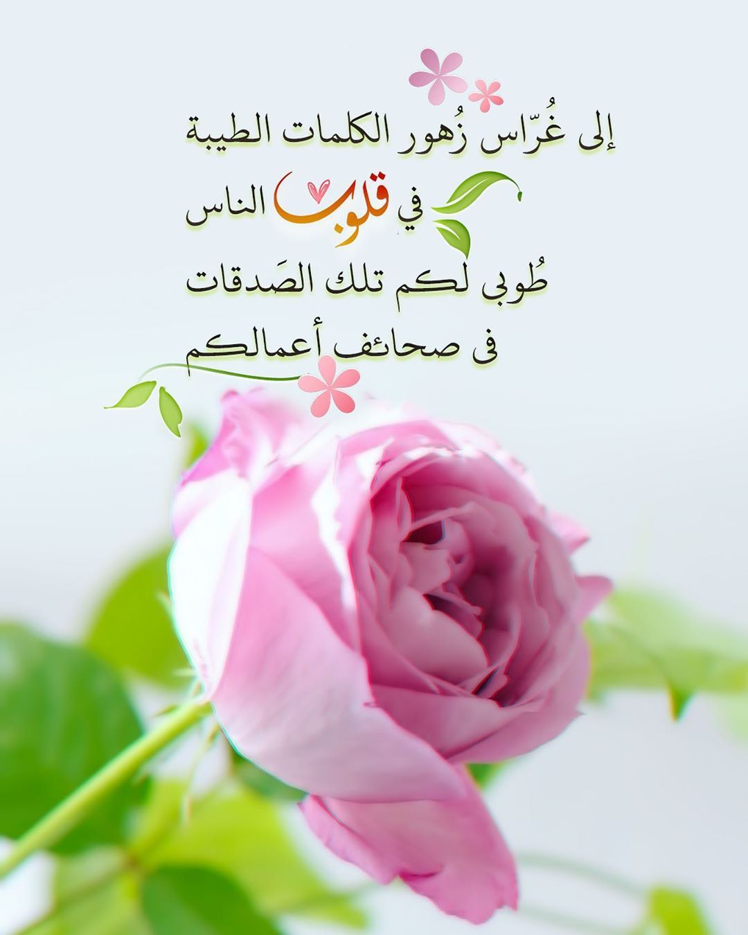 1 580 Likes 17 Comments Pearla0203 On Instagram إلى غ ر اس ز هور الكلمات الط يبة في ق لوب النا Islamic Messages Islamic Phrases Arabic Love Quotes