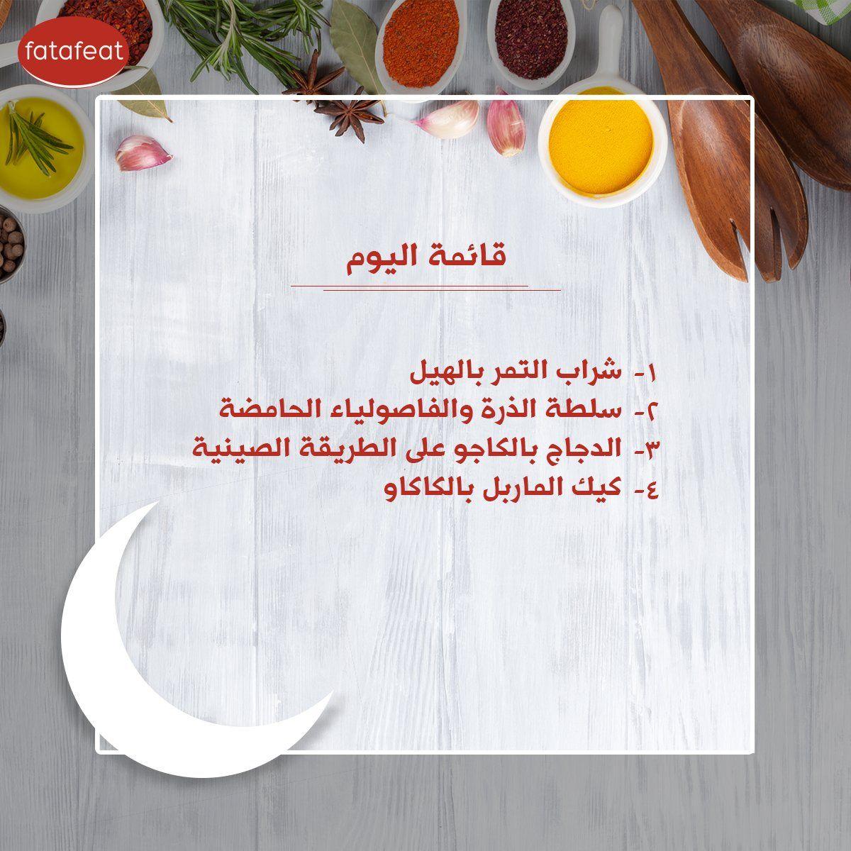 فتافيت منيو اليوم متكامل الأركان يجمع بين القيمة الغذائية والطعم الشهي فتافيت الحياة حلوة فتافيت رمضان رمضان أكلات وصفات أ Fatafeat Novelty Sign Novelty
