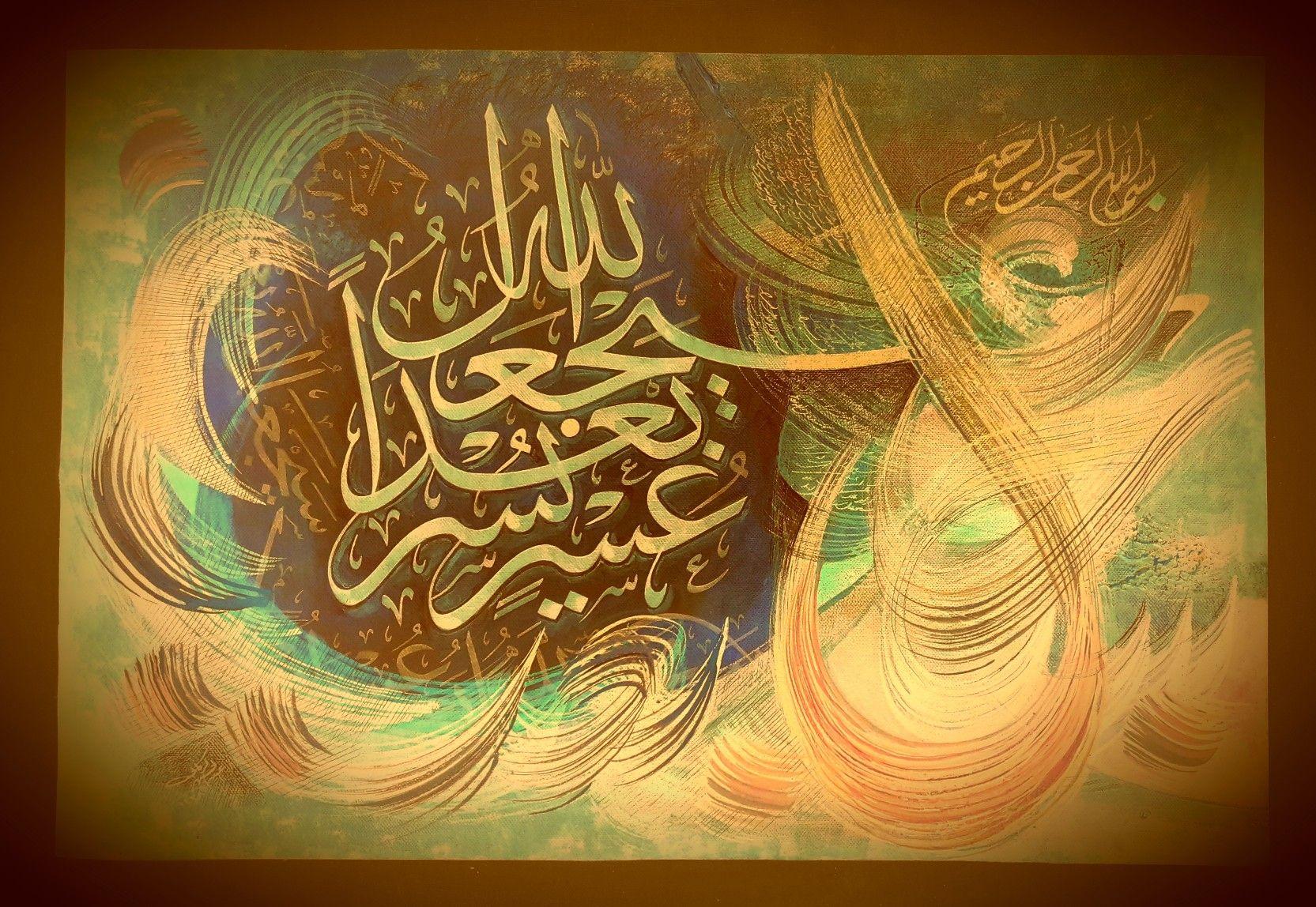 سيجعل الله بعد عسر يسرا Artwork Art Arabic Calligraphy