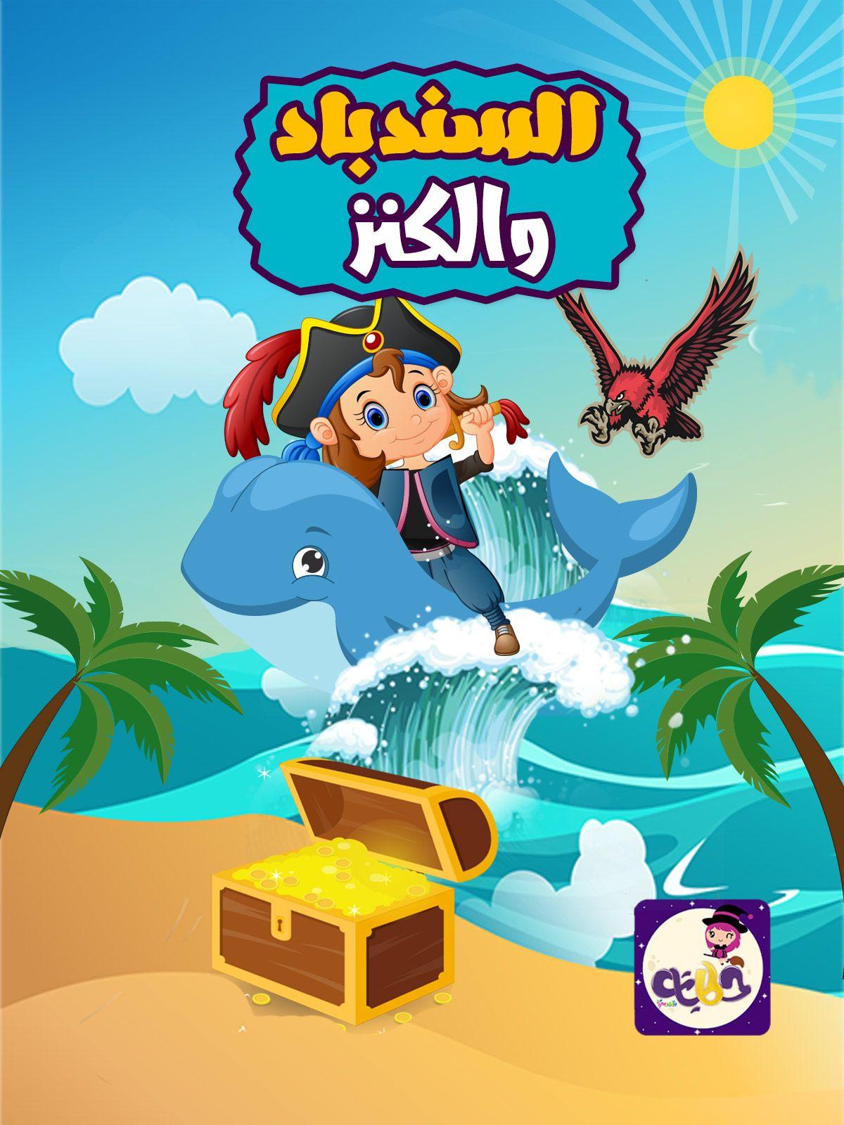 قصة السندباد في جزيرة الكنز قصة مميزة بتطبيق قصص وحكايات بالعربي قصص خيالية للاطفال Arabic Kids Stories For Kids Learning Arabic