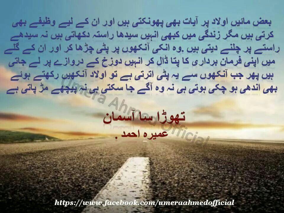 Umera Ahmed Shayari: Urdu Poetry, Urdu Novels, Beautiful Words