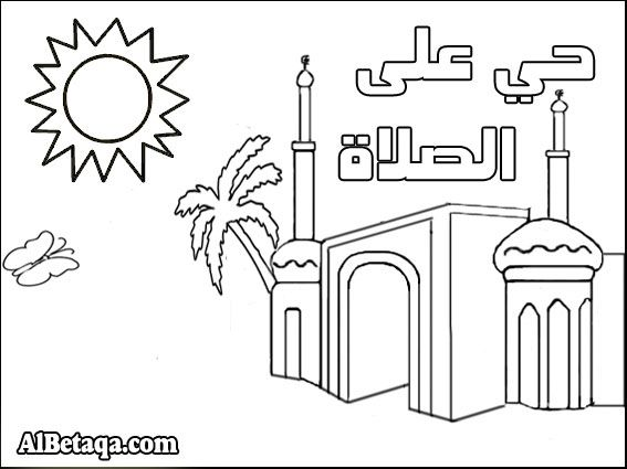 سلسة التلوين للطفل المسلم Islamic Kids Activities Kindergarten Colors Printable Worksheets