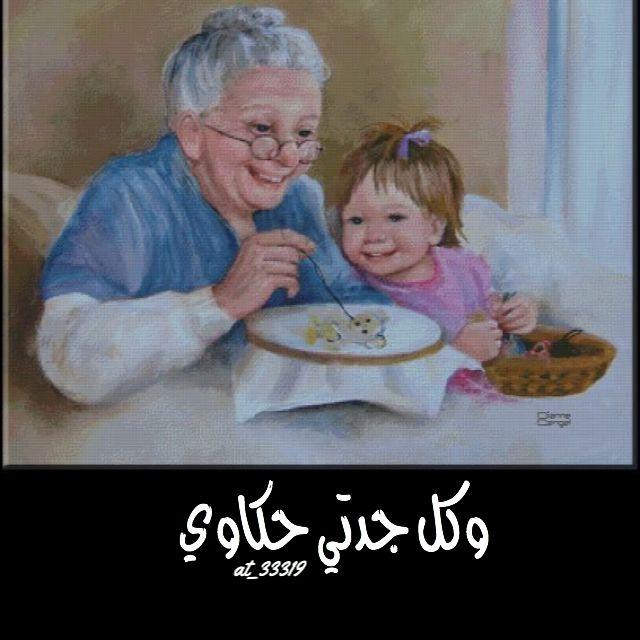 وكل جدتي حكاوي وجدتي هي ام امي وماء عيني كلماتي امي Arabic Quotes Kids Cats