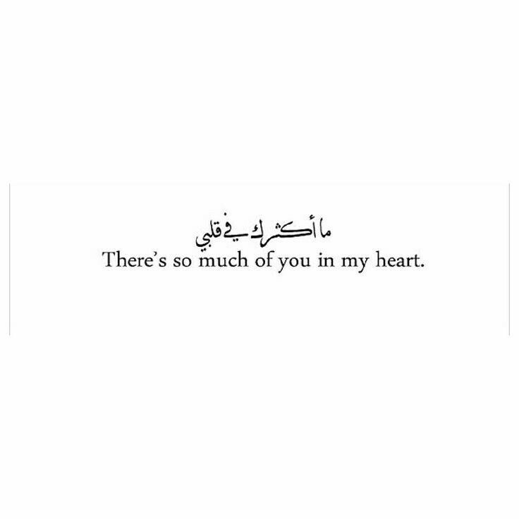 Pin By Frouwke Maria On Rabab Arabic Tattoo Quotes Islamic Love Quotes Words