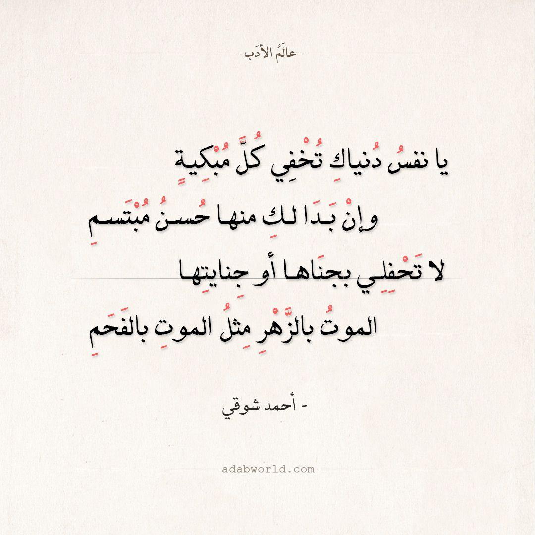 شعر أحمد شوقي الموت بالزهر مثل الموت بالفحم عالم الأدب Islamic Quotes Words Quotes Arabic Poetry