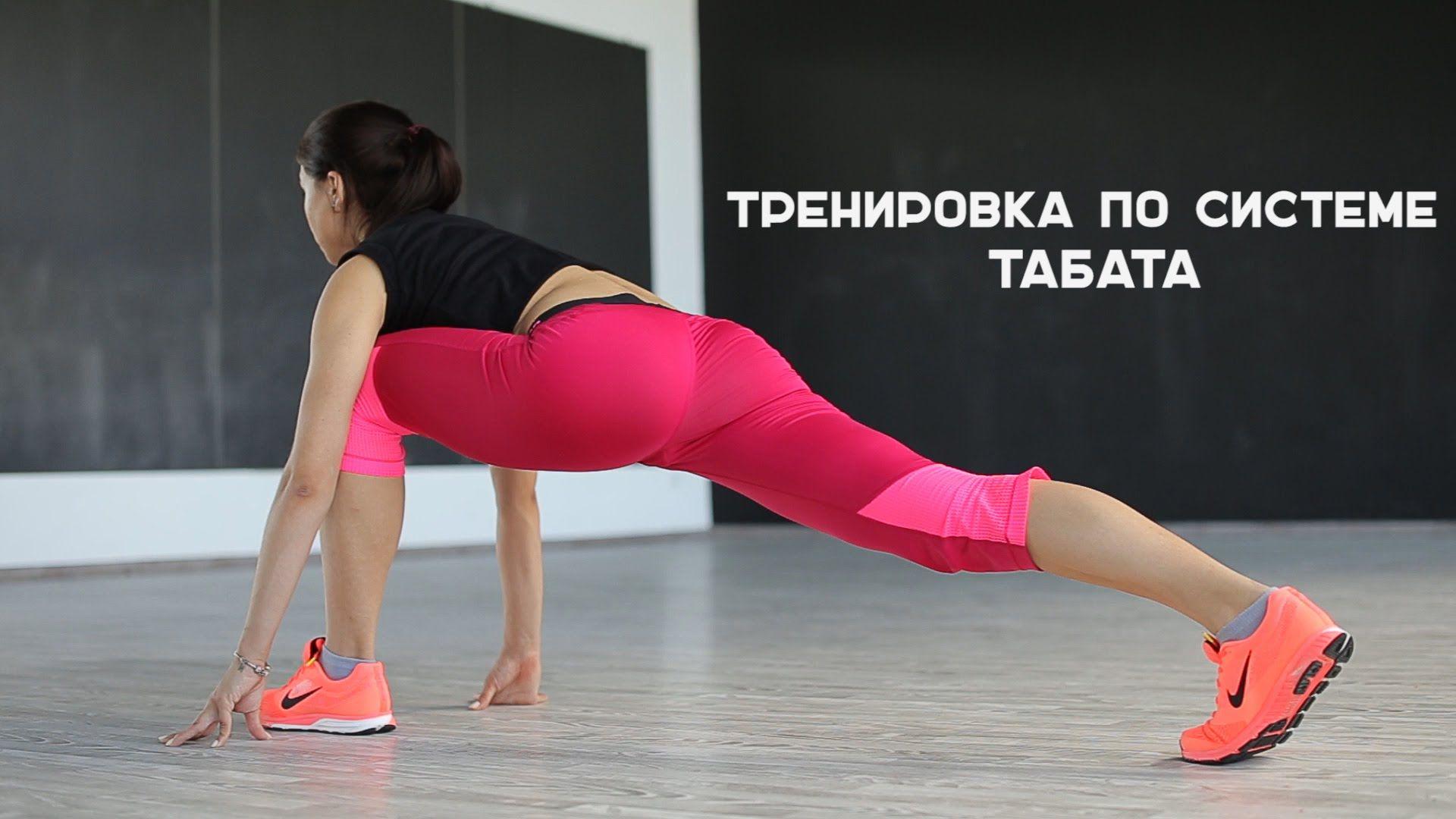 Спортивная Система Похудения. Физические нагрузки для похудения и поддержание здоровья