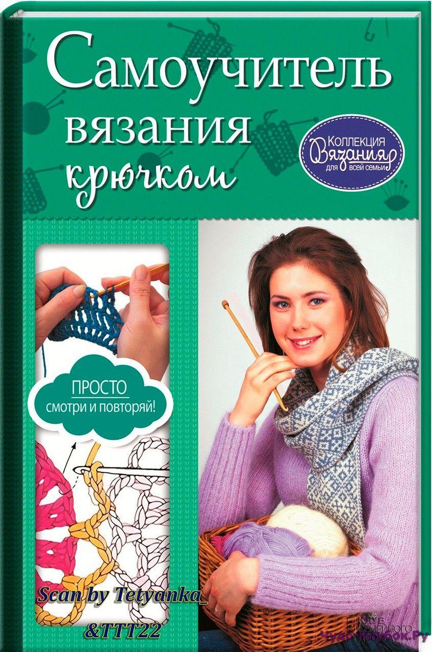 журнал по вязанию онлайн скачать самоучитель вязания крючком