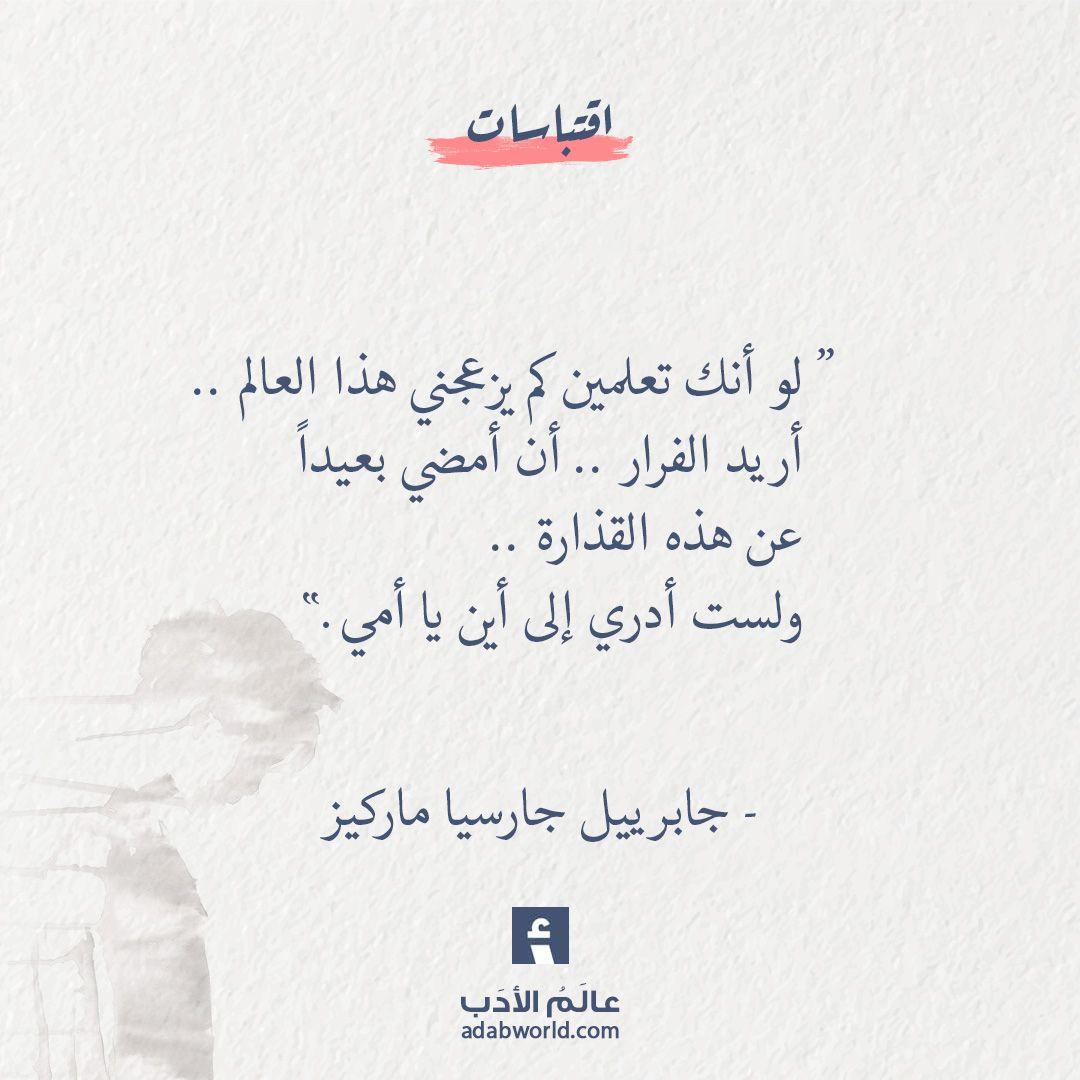لو أنك تعلمين كم يزعجني هذا العالم من اقتباسات جابرييل جارسيا ماركيز عالم الأدب Quotations Life Quotes Mood Quotes